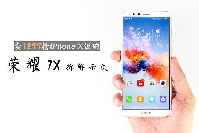 全面屏手机 荣耀 7X 拆解