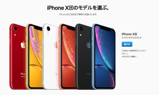 苹果公司将向日本移动网络运营商提供补贴以提振iPhone XR的销量