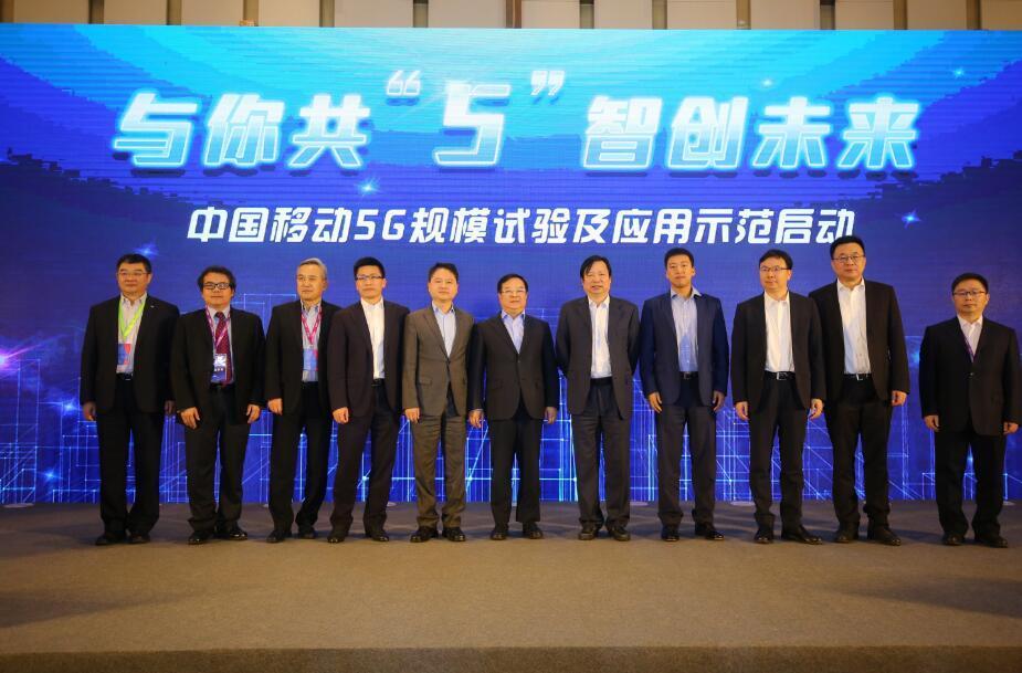 """中国移动召开""""5G创新合作峰会"""""""