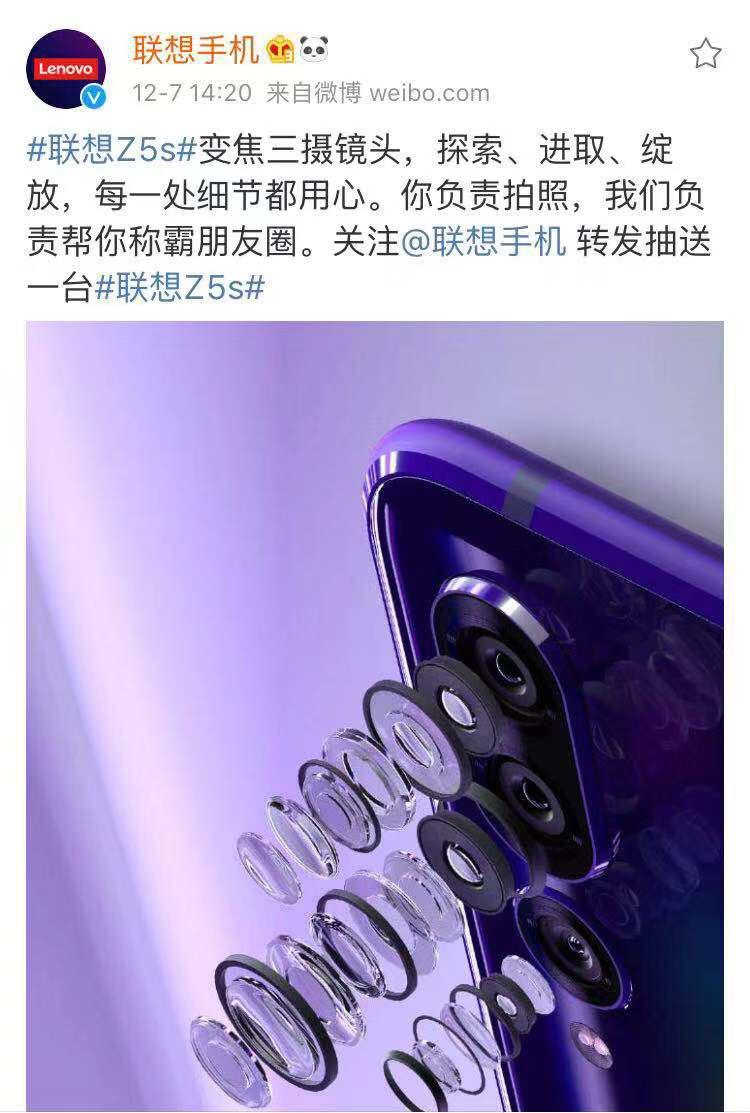 联想手机将召开新品发布会