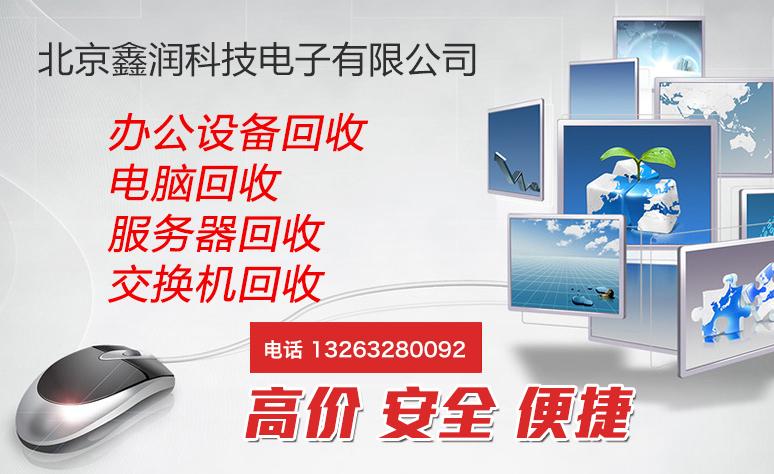 """北京高价回收旧电脑全新电脑回收近年欧盟提出""""延伸生产责任""""制度"""