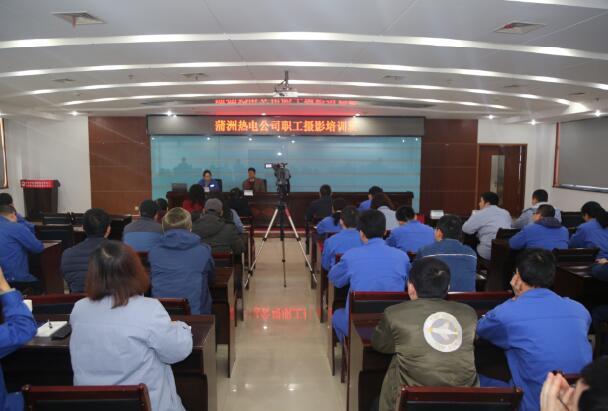 同煤集团漳泽电力蒲洲热电公司举办职工摄影培训班