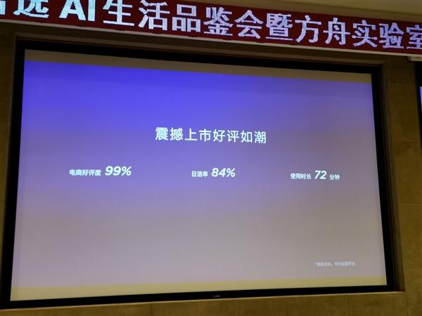 华为智选AI生活品鉴会暨方舟实验室开幕