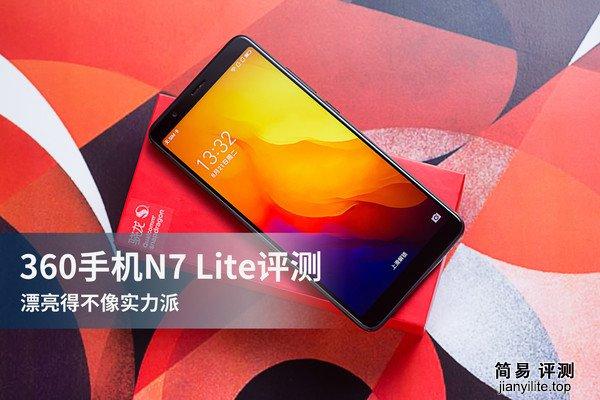 360手机N7 Lite千元价格性价比超高