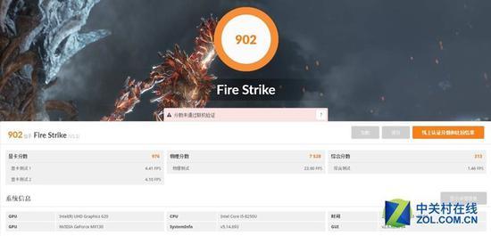 NVIDIA GeForce MX 130跑分
