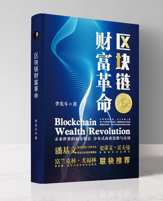 李光斗新著《区块链财富革命》(湖南教育出版社)