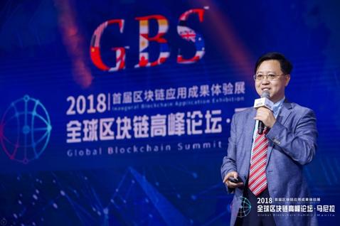 李光斗在全球区块链高峰论坛发表主旨演讲
