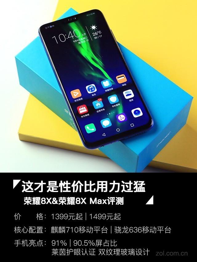 荣耀8X评测 千元档位的高性价比手机