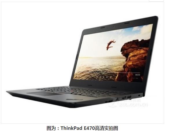 ThinkPad E470笔记本电脑