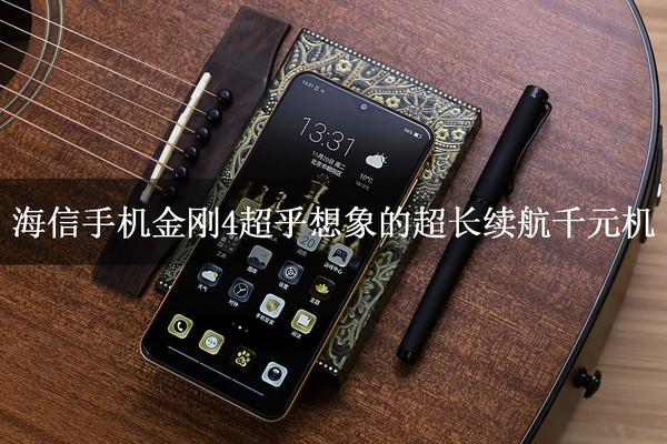 各方面的表现让海信手机金刚4在千元机市场竞争力十足