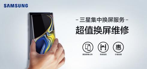"""三星电子宣布近期正式上线""""集中换屏""""服务"""