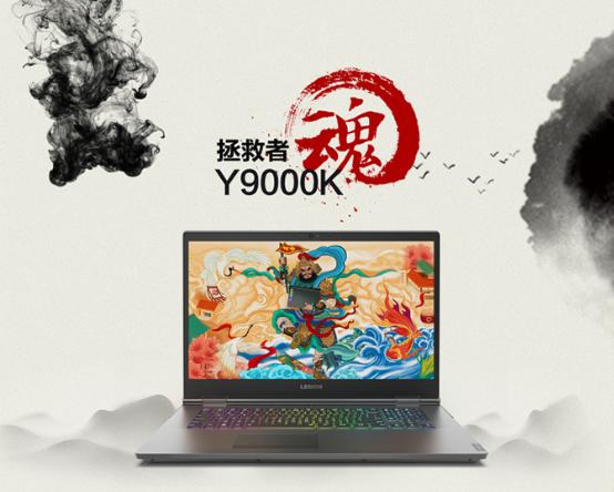 联想拯救者Y9000K在苏宁易购正式上线开启预约