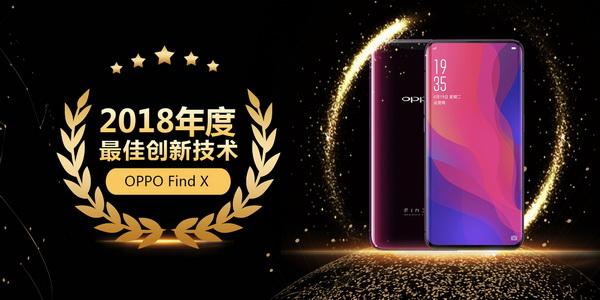 """OPPO Find X以最高票数获得""""2018年度最佳技术创新手机产品""""奖"""