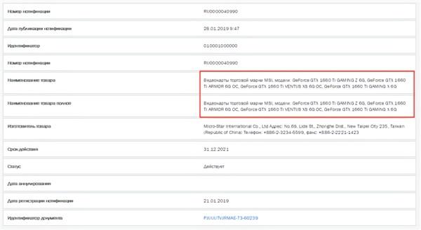 NVIDIA即将在本月下旬推出新款图灵显卡GTX 1660 Ti