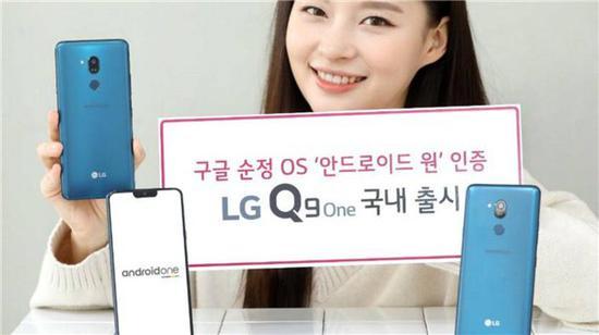 LG Q9 one将于2月15日起在韩国销售约合人民币3621元