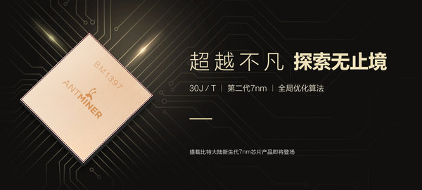 第二代7nm芯片BM1397