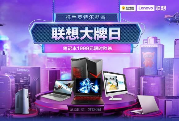 苏宁易购与PC巨头联手开启了联想大牌日