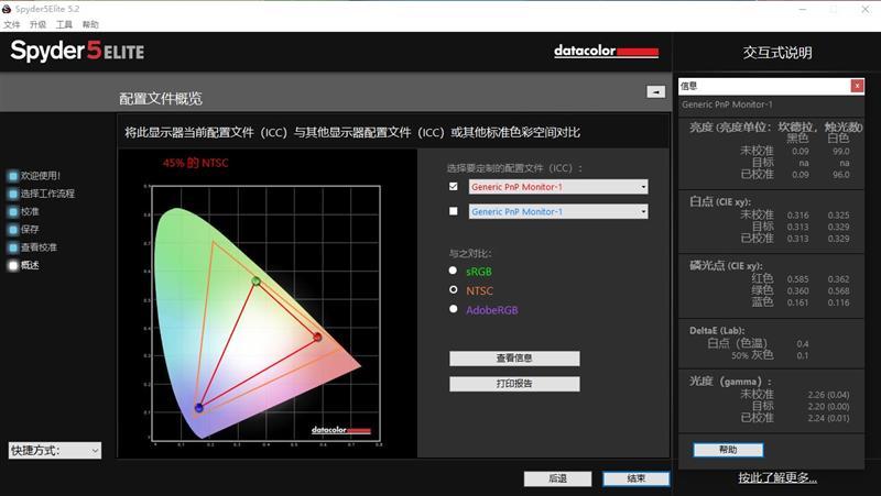 暗影精灵4配备的是一块15.6英寸的IPS屏幕