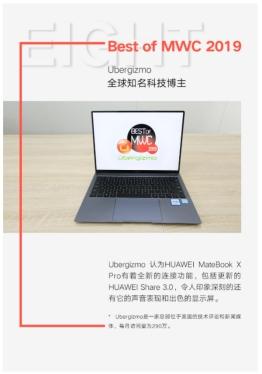 Huawei Share3.0一碰传联接无界交互