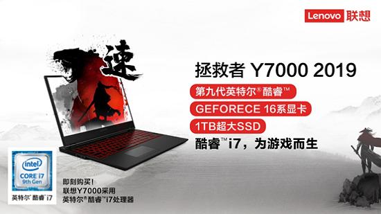 载了NVIDIA新一代GeForce独立显卡和第九代智能英特尔®酷睿™处理器