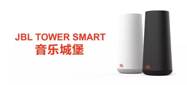 高保真至潮音频品牌JBL发布最新智能产品—— JBL TOWER SMART 音乐城堡