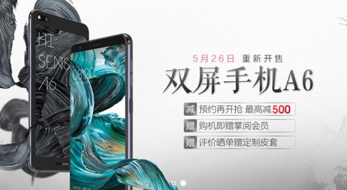 相比于传统的单屏设计双屏手机称得上是智能手机发展历程中的全新形态