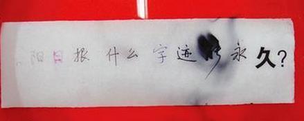 """万元借据变白纸 揭秘自动褪色魔术笔的""""神奇""""(组图)"""
