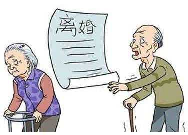 八旬老人闹离婚被法院驳回
