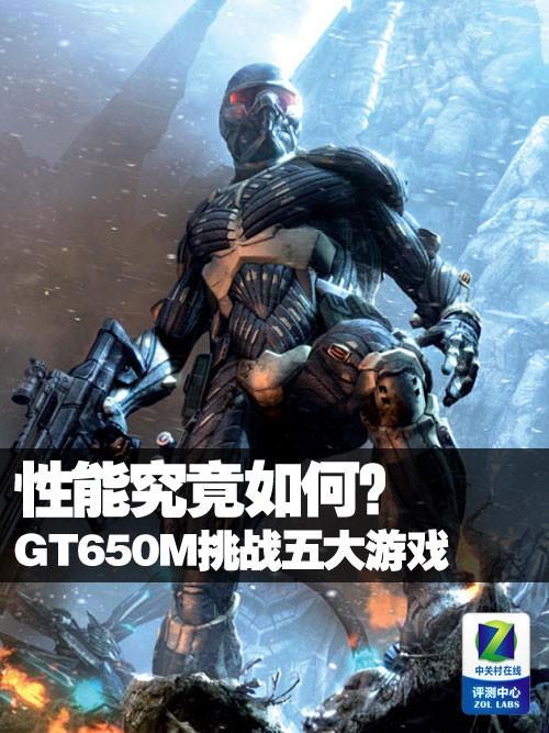 性能究竟如何?GT650M显卡挑战五大游戏