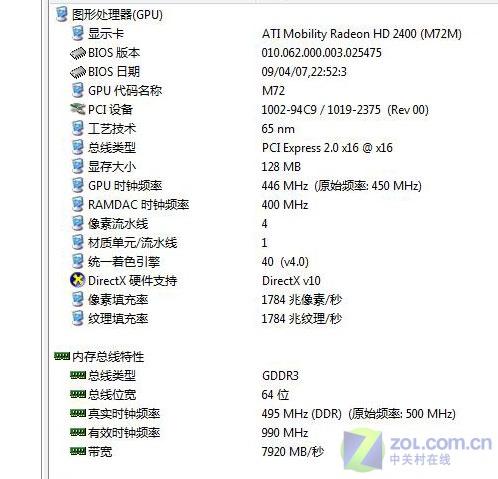 4999元双核独显本 神舟承运F233T评测