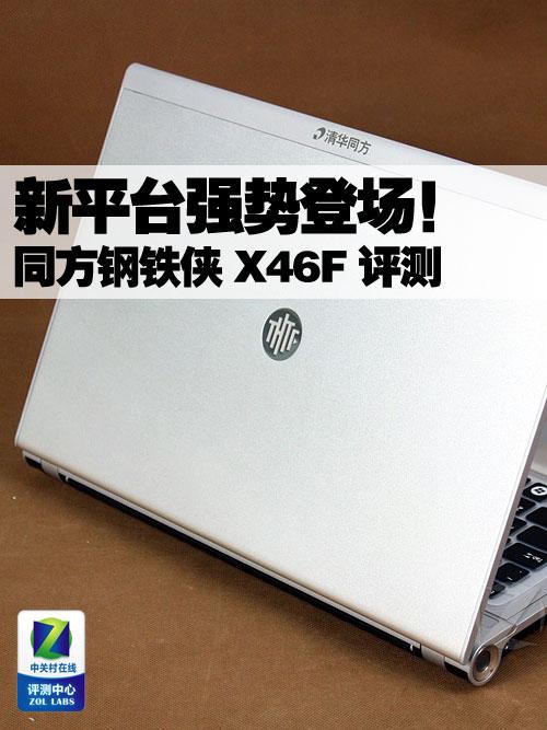 钢铁侠x46f率先采用了 22 纳米的酷睿 i7-3612QM 四核处理器