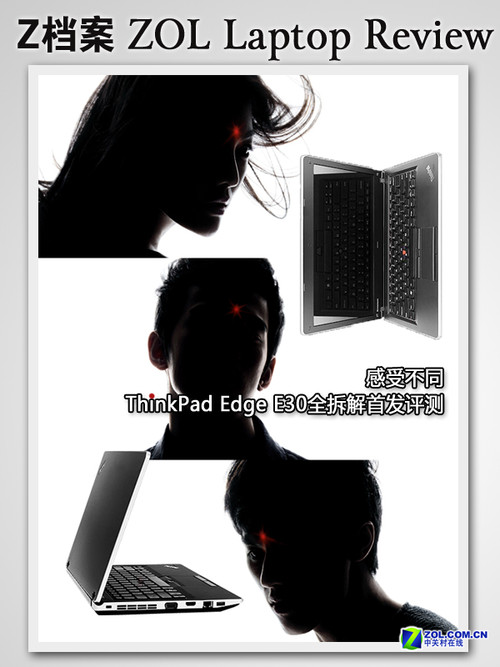 thinkpad e30帮一下代工作者续写传奇