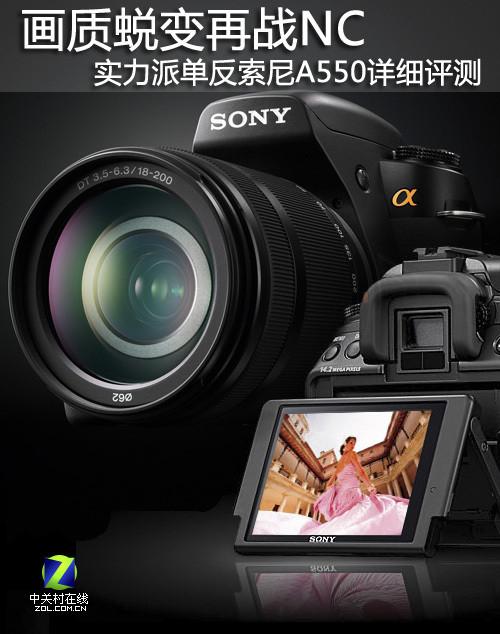 实力派单反索尼A550评测