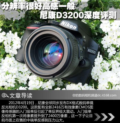 尼康D3200深度评测