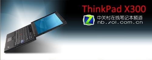 联想thinkpad x300详细介绍