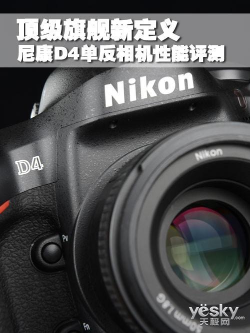 尼康D4單反相機性能評測
