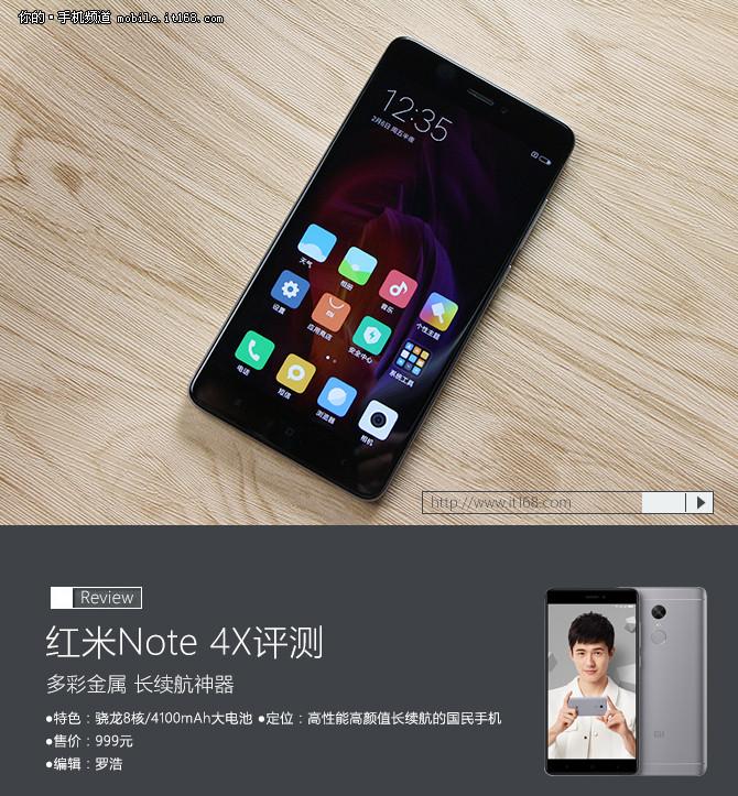 红米Note 4X上手体验