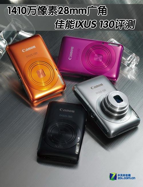 佳能ixus130评测首发