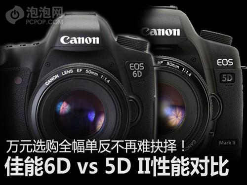不再难抉择!佳能6D VS 5D2对比横评