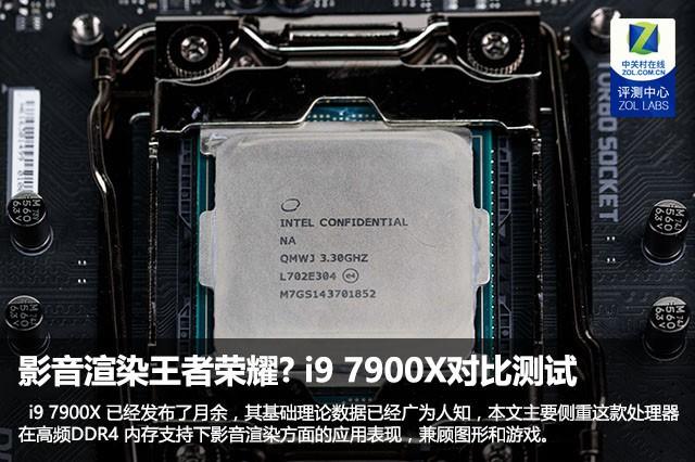 i9 7900x评测对比测试