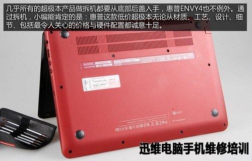 惠普envy4笔记本电脑拆机