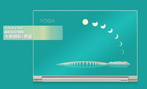联想YogaC940颐和园定制版