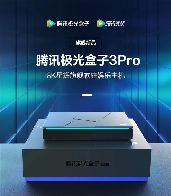 创维数字携手腾讯推出业内首款8K超旗舰家庭娱乐主机——腾讯极光盒子3 Pro