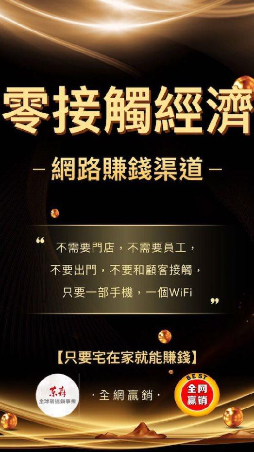 20210111022542452 - 销模式【揭秘】怎么推广东森【内幕】东森eck全网赢