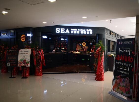 sea西雅图海鲜自助餐厅加盟费用多少【总部咨询】