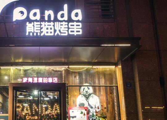熊猫烤串加盟条件【总部咨询费用】