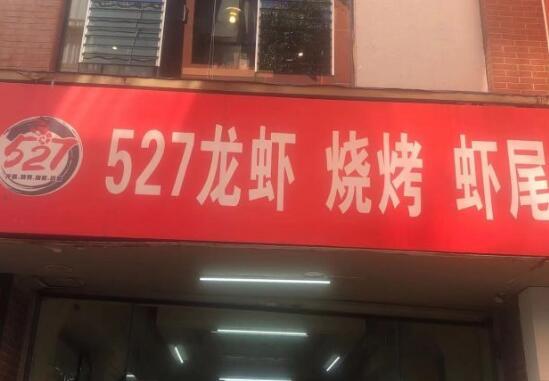 527龙虾烧烤虾尾加盟流程/加盟总部