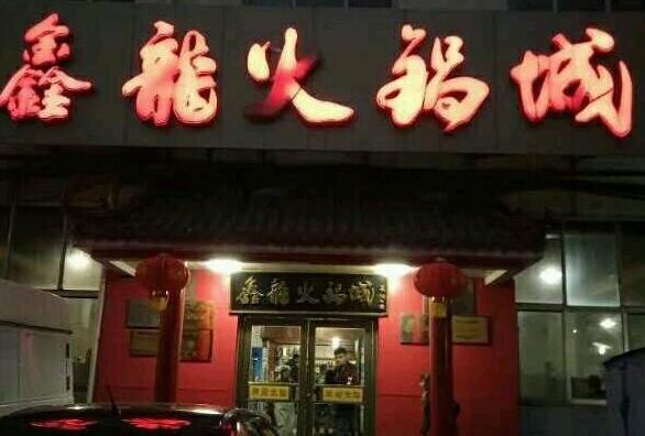 济南鑫龙火锅加盟优势加盟条件【总部】