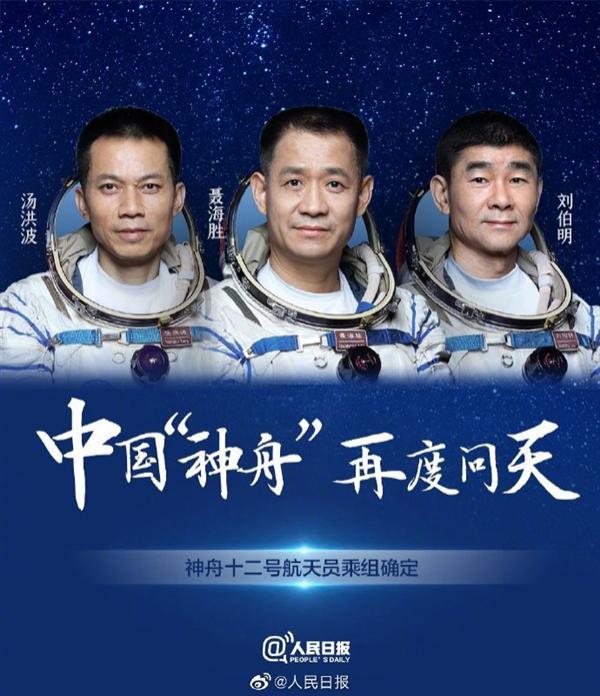 刷新纪录!聂海胜成首位在轨百天的中国航天员:网友向英雄致敬